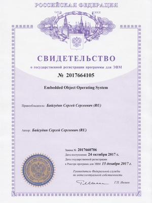 The certificate on the state registration of the computer program